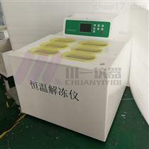 山東冰凍血漿解凍箱CYRJ-8D隔水式化漿機