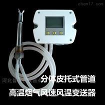 AF400B管道风速风温变送器