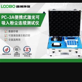 PC-3A激光粉尘浓度检测仪 现货直发
