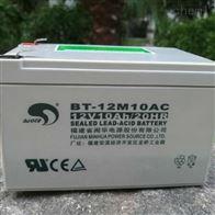 12V10AH赛特蓄电池BT-12M10AC精品报价