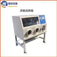上海锦玟 厌氧培养箱 厌氧生物培养的箱体
