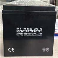 6V36AH赛特蓄电池BT-HSE-36-6价格