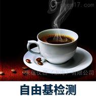 EPR应用丨电子顺磁揭示咖啡的抗氧化能力