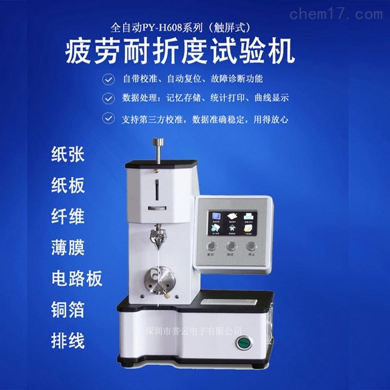 纸张纸板MIT式耐折度测定仪PY-H608疲劳耐折度测试仪