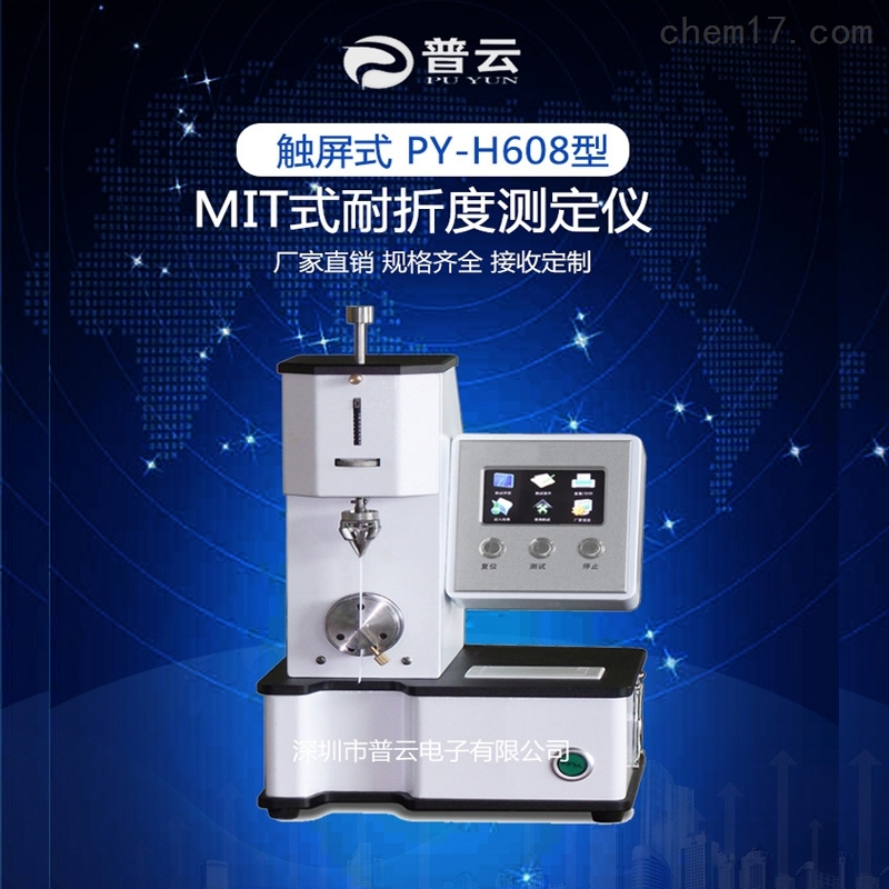 纸张耐折度仪PY-H608材料疲劳耐折度试验机