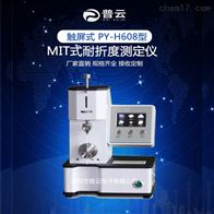 PY-H608GB/T2679.5纸和纸板耐折度测定仪(MIT式)