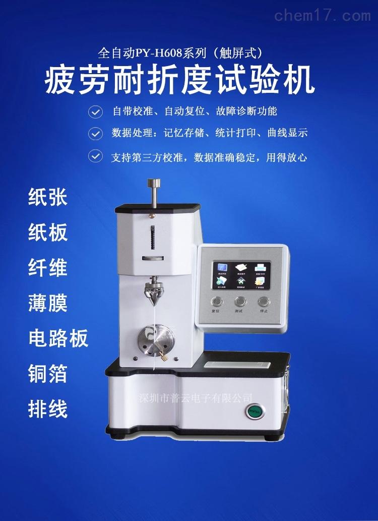深圳普云PY-H608纸板耐折度测试仪(纸张耐折度测定仪,疲劳试验机)