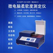 纤维纺织物品柔软度仪