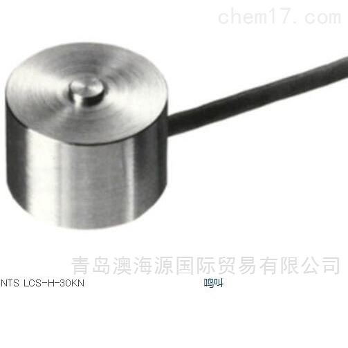 LCS-H-30KN称重传感器日本进口NTS