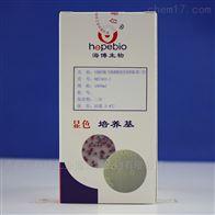 HB7003-7大肠杆菌/大肠菌群显色培养基(第二 代)