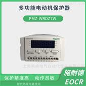 EOCRPMZ-WRDZ7W施耐德EOCR-PMZ数显电流继电器