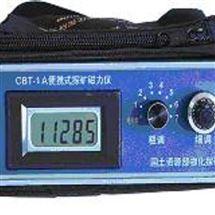 HJ-CBT-1便携式探矿磁力仪