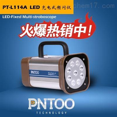 PT-L114A型造纸厂纸病检测LED频闪仪