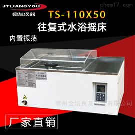 TS-110X50恒温水浴摇床