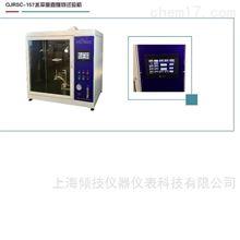 QJRSC-157电线电缆垂直燃烧试验机