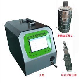 *六级筛孔撞击式空气气溶胶采样器