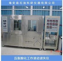 HKY-3型酸化压裂液动态滤失流动试验仪