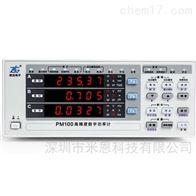 ZLG PM100致远 PM100 产线型数字功率计