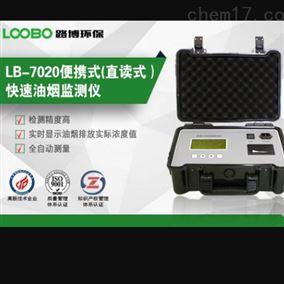 厂家现货便携式直读式快速油烟监测仪