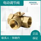 北京西门子螺纹球阀VAI61.50-40