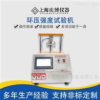 QB-8605JIS-P8126测试标准 环压强度试验机耐压测试
