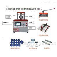 QB-8605GB6548标准 环压强度试验机纸板胶合测试