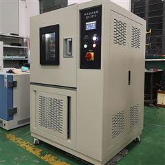 高低温试验箱GD7050
