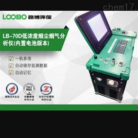 LB-70D型现货直发 自动烟尘(气)测试仪