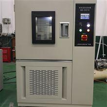250升高低溫老化試驗箱