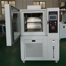 廠家供應可定制恒溫恒濕試驗箱GD41