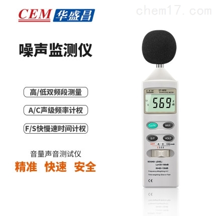 cem华盛昌DT-8850数字噪声仪促销