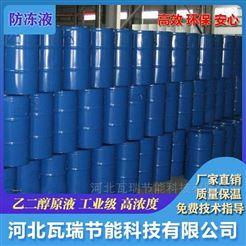 河北沧州锅炉防冻液
