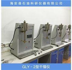 GLY-2型高温岩心饱和度干馏仪