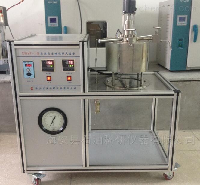超临界磁搅拌反应釜