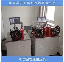 HSB-1型大排量双缸恒压恒速泵