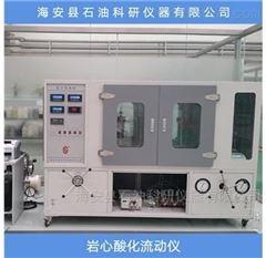 HKY-3型多功能耐酸岩心流动仪