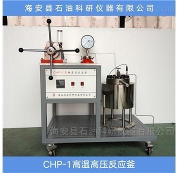 超高压腐蚀试验装置