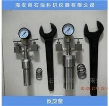 特殊加工实验室小型高压反应釜