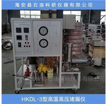 高温高压静态堵漏实验装置