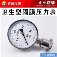 卫生型隔膜压力表厂家价格 304 316L