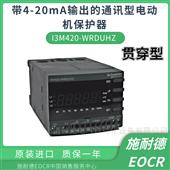 EOCRI3M420-WRDUHZEOCR-I3M420通讯带模拟量输出马达保护器