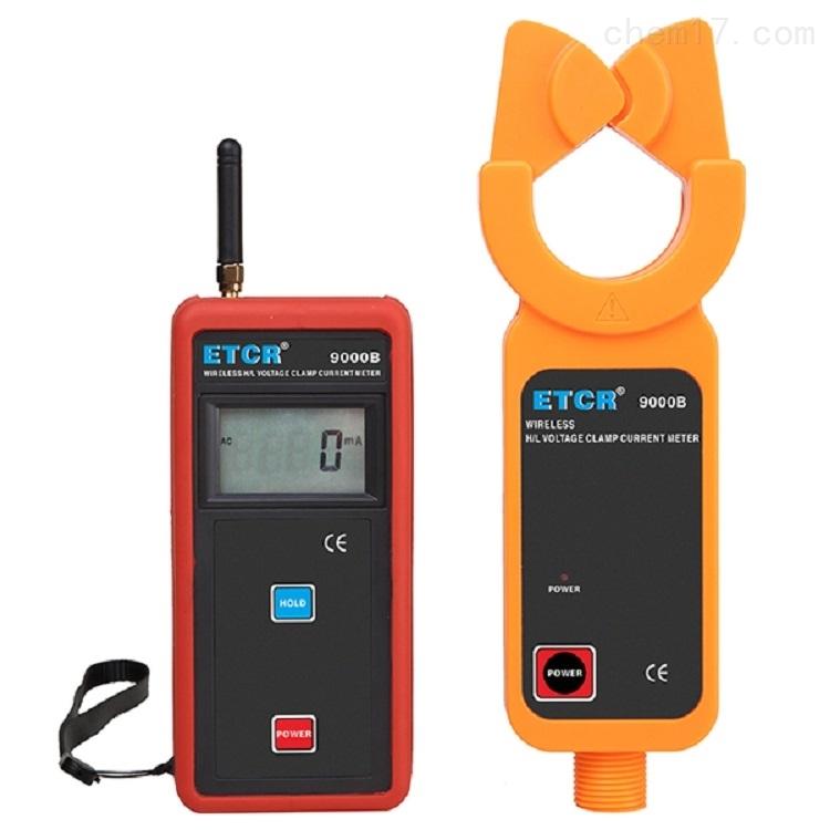 原装铱泰ETCR9000B无线高低压钳形电流表