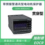 EOCR-I3DM通讯型马达保护器-施耐德