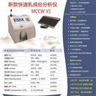 乳成分分析仪LACTOSCAN MCC W-V1