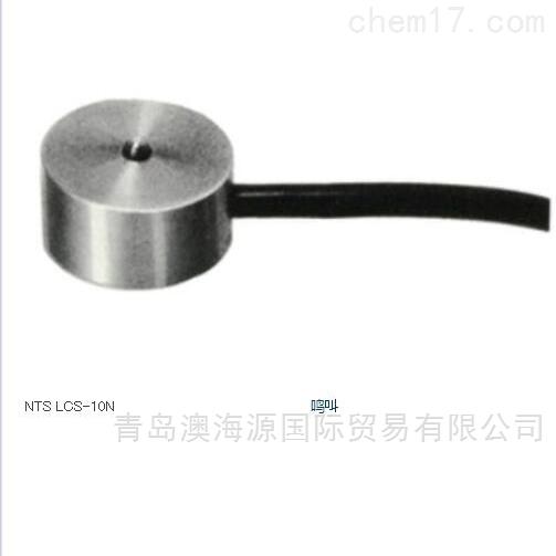 LCS-10N称重传感器日本进口NTS