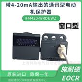EOCRIFM420-WRDUWZ施耐德EOCR-IFM420电动机保护器