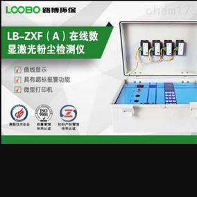 LB-ZXF(A)现货直发销售在线数显激光粉尘检测仪