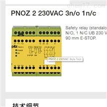 PNOZ 2 230VAC 3n / o 1n /PILZ安全继电器