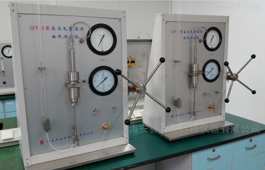 高压毛管压力曲线测定仪