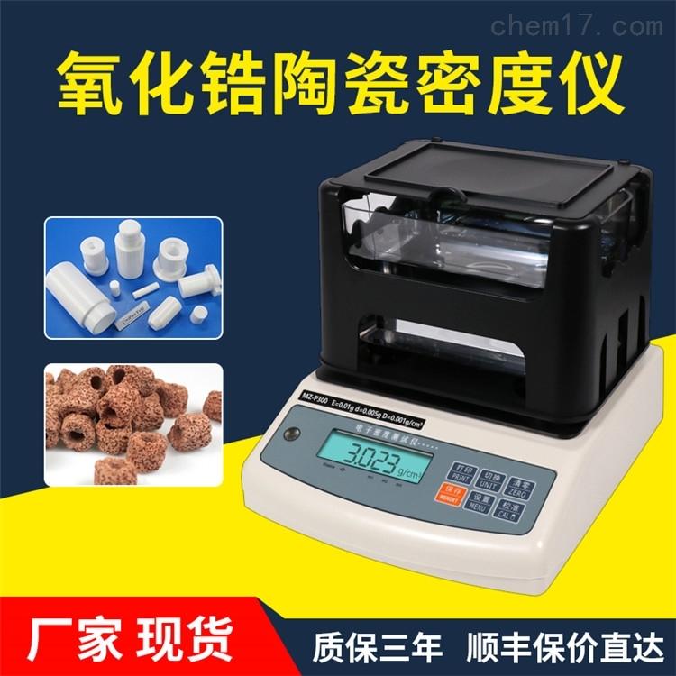 氧化锆陶瓷密度计 吸水率检测仪